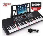 電子琴 多功能電子琴教學61鋼琴鍵成人兒童初學者入門男女孩音樂器玩具 LX 新品特賣