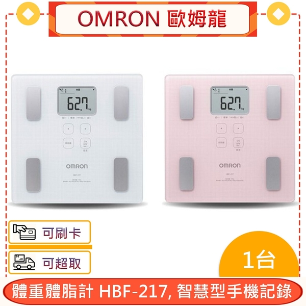 OMRON 歐姆龍 體重體脂計 HBF-217*愛康介護*