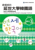 最權威的延世大學韓國語課本(3)