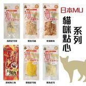 *King Wang*日本MU《貓咪點心系列-起司球│起司粒│乾燥鰹魚│鱈魚切絲│鱈魚起司》