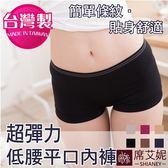 女性無縫平口褲、安全褲 低腰 no.6816-席艾妮SHIANEY
