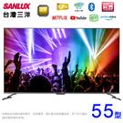 SANLUX台灣三洋55吋4K聯網液晶顯示器(無視訊盒)SMT-55GA5~含拆箱定位+舊機回收