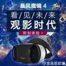 暴風魔鏡4代【現貨】 VR虛擬現實3d眼鏡 頭戴式智能手機游戲頭盔 IOS 母親節禮物