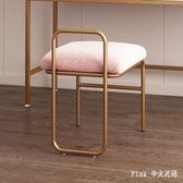 北歐鐵藝化妝凳臥室現代簡約梳妝凳化妝椅家用靠背小凳子 JY9223【pink中大尺碼】