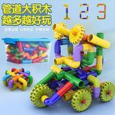 水管道積木塑料拼插裝玩具組裝男孩女孩子2-3-6周歲兒童益智玩具 父親節大優惠