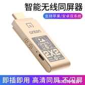 手機連接電視機HDMI有線無線智慧同屏器蘋果安卓投影儀視頻投屏器 ATF KOKO時裝店
