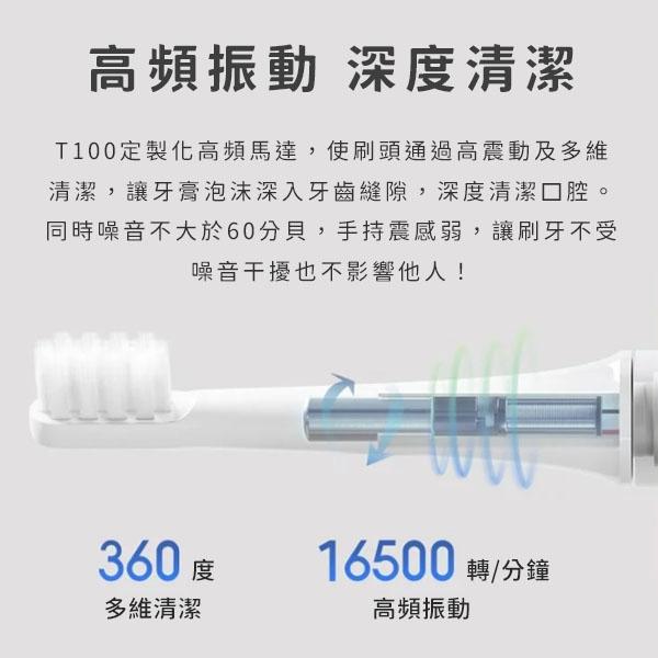 買一送一 刷頭 電動牙刷 3支 小米 保固一個月 電動刷 米家 聲波 音波 防水 充電式 軟毛 蛀牙 T100