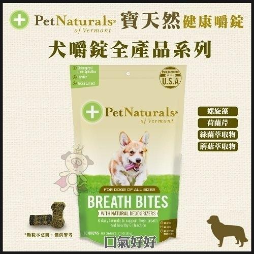 *KING WANG*PetNaturals寶天然健康嚼錠《Breath Bites口氣好好》60粒/包 犬嚼錠