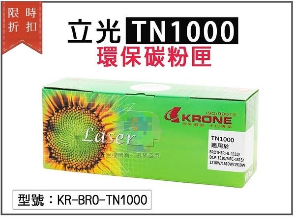 【尋寶趣】碳粉匣 HL-1110/DCP-1510/MFC-1815/1210W KR-BRO-TN1000