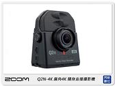 預訂~ZOOM Q2N-4K 廣角4K 攝影機 錄影機 錄音機(公司貨)直播 webcam 遠距教學 表演錄製