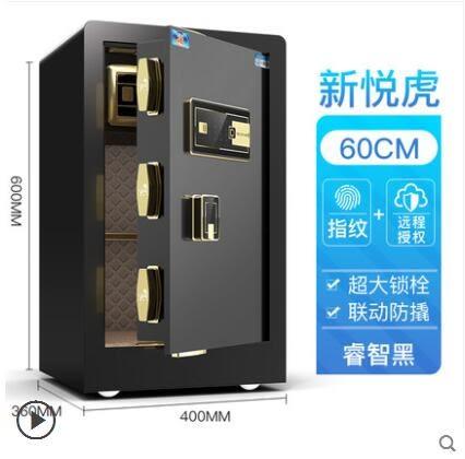 保險櫃 虎牌新品指紋保險櫃 家用小型保險箱 智慧WiFi監控防盜 MKS生活主義