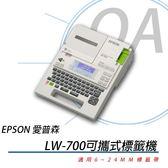 【高士資訊】EPSON LW-700 可攜式 標籤機 商用入門 標籤印表機