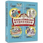 東京迪士尼樂園&海洋親子遊完全攻略手冊