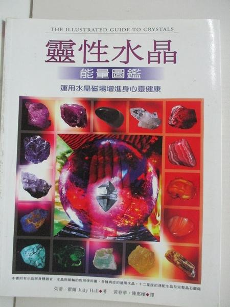 【書寶二手書T1/星相_DZC】靈性水晶能量圖鑑_茱蒂‧霍爾, 黃春華/譯
