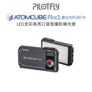 PILOTFLY ATOMCUBE RX1 原立方 RGBCW LED 全彩高亮 口袋型 攝影燈 補光燈 好時光公司貨
