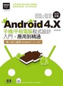 (二手書)Android 4.X手機/平板電腦程式設計入門、應用到精通(第二版--適用Andr..