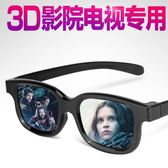 3d眼鏡 電影院專用imax偏振reald成人通用立體偏光3d電視三d眼鏡 英雄聯盟