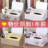 紙巾盒創意客廳茶幾遙控器收納盒家用抽紙盒歐式餐巾紙抽盒 聖誕交換禮物