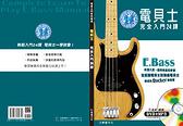 【小叮噹的店】952310 全新 電貝士系列.電貝士完全入門24課