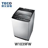 【TECO東元】10KG定頻洗衣機 W1039FW