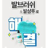 韓國足部指壓清潔墊 搓腳刷   OS小舖