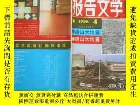 二手書博民逛書店罕見報告文學選刊1986.4(唐山大地震)Y3637 出版198
