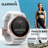 【GARMIN 穿戴裝置】Fenix 5S藍寶石(玫瑰金) 進階複合式戶外 GPS腕錶 手錶 運動錶 全能錶 健身腕錶