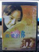 挖寶二手片-S48-028-正版DVD-韓劇【親愛的你 16集3碟】-蔡琳 甘宇成 影印海報