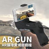AR Gun AR擴增實境遊戲槍