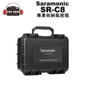 Saramonic 楓笛 專業收納氣密箱 SR-C8 收納箱 氣密箱 防水 吸震 防撞結構 公司貨