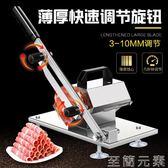 同創羊肉切片機手動家用切肉機切肥牛羊肉捲機切肉片機凍肉刨肉機WD 至簡元素