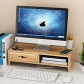 增高架 頸電腦顯示器屏增高架辦公室液晶底座桌面鍵盤收納盒置物整理 快速出貨YTL