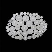 塑膠齒輪包(58PCS)