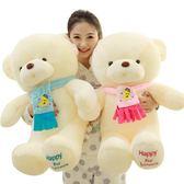 泰迪熊抱抱熊熊貓公仔送女生毛絨玩具可愛兒童床上 zm709【旅行者】