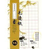 《☆享亮商城☆》P-215 15格毛邊紙(竹子漿) 我愛中華