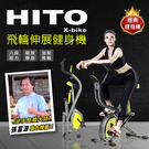 Hito飛輪伸展健身機/健腹機/ 美背機...