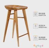 椅子實木吧台椅餐椅家用北歐原木酒吧椅簡約休閒高腳凳子前台椅吧台凳 奇思妙想屋