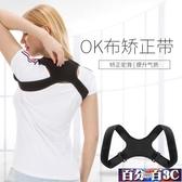 駝背矯正帶女男專用隱形成人兒童高低肩膀糾正防駝背矯正器 百分百