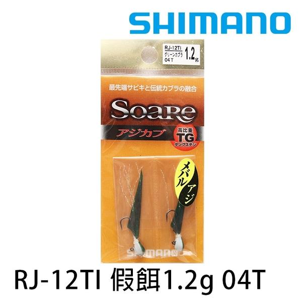 漁拓釣具 SHIMANO RJ-12TI 鎢鋼 1.2g 汲投鈎 [根魚小物用]