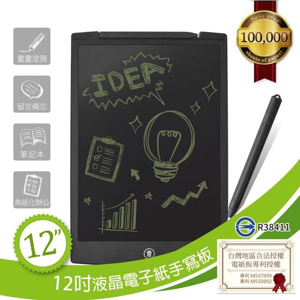 12吋電紙板-時尚黑 液晶電子紙手寫板 大尺寸升級上市 (畫畫塗鴉、筆記本、無紙化辦公)