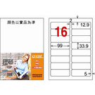 【奇奇文具】龍德 LONGDER LD-811-W-C 白色 16格 A4三用標籤