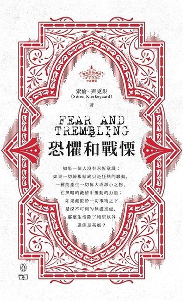 恐懼和戰慄 Fear and Trembling(中英對照)