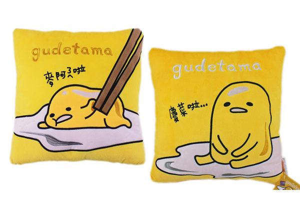 【卡漫城】 蛋黃哥 抱枕 2選1 ㊣版 絨毛 娃娃 玩偶 靠墊 靠枕 枕頭 午安枕 午休 午睡 gudetama