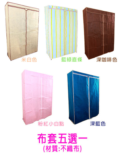 【JR創意生活】衣櫥組(專用布套)適用於122*45*180CM