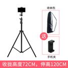 手機直播支架 三腳架 自拍三角架 夾快手攝影多功能相機錄像視頻拍照平板支撐  快速出貨