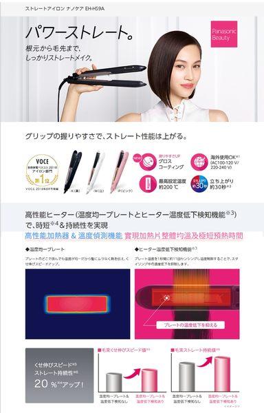 【一期一會】【日本現貨】日本 Panasonic 國際牌EH-HS9A 離子夾 直髮捲燙器 水離子 國際電壓 HS99 新款