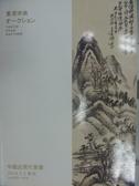 【書寶二手書T3/收藏_YGG】東京中央_中國近現代書畫_2014/3