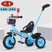 迪童兒童三輪車腳踏車1-3-2-6歲大號手推車寶寶單車幼小孩自行車igo 莉卡嚴選
