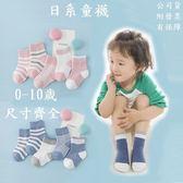 日系童襪(5雙入) 男女童襪 中性款 學習襪 寶寶襪 棉襪 四季兒童襪 純棉 0~10歲
