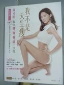 【書寶二手書T7/養生_QFX】我不是天生瘦-林可彤教妳腰、腹、臀、腿一次瘦_有DVD